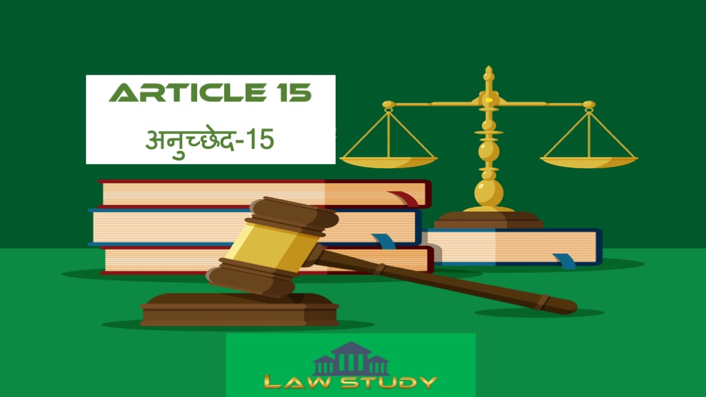 Read more about the article Constitution of India in Hindi | Article 15 | अनुच्छेद-15 [2021]